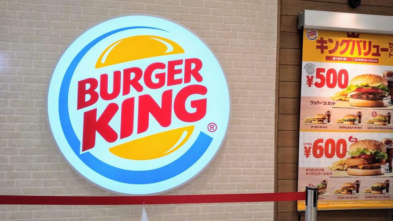 バーガーキングの大きく大胆なロゴは存在感抜群