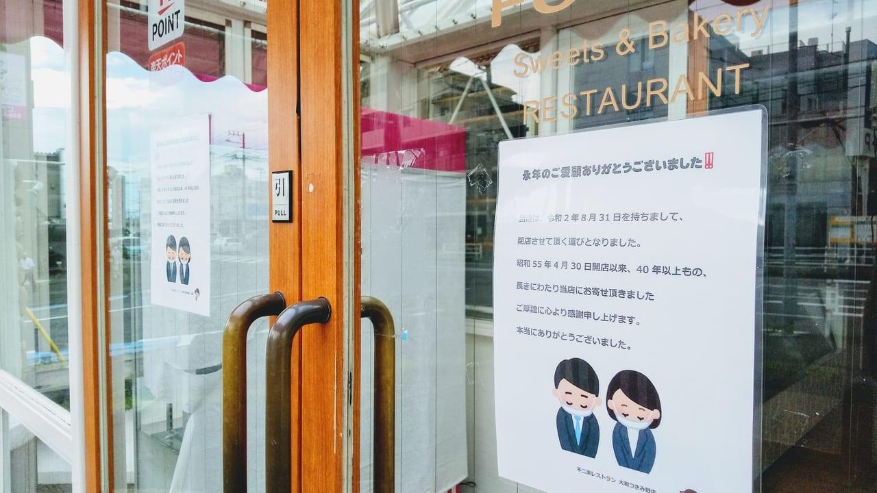 8月31日をもって閉店となっていた不二家レストランつきみ野店