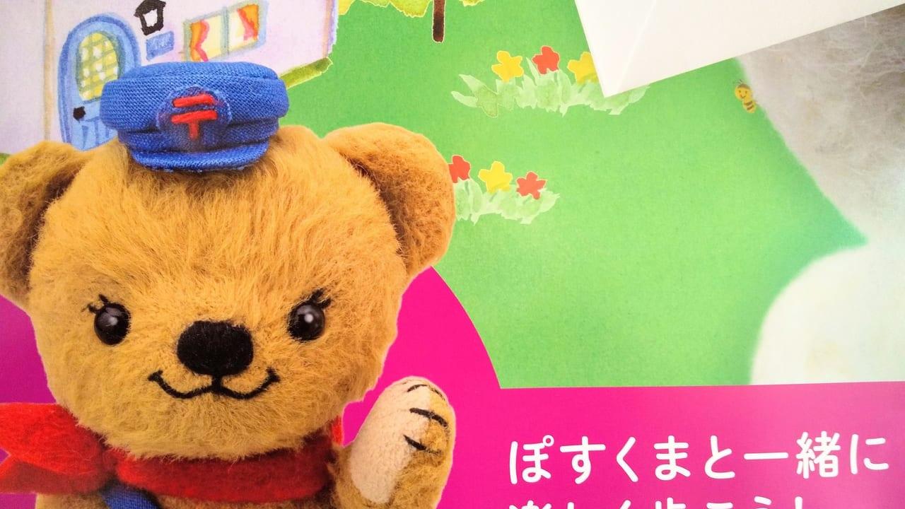 日本郵政のかわいらしいキャラ、ぽすくまのアップ画像