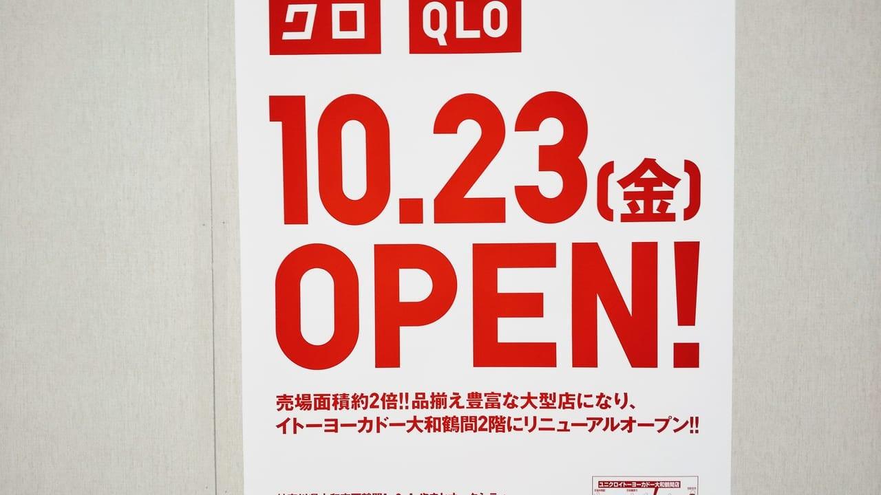 リニューアルオープンを知らせるユニクロの張り紙