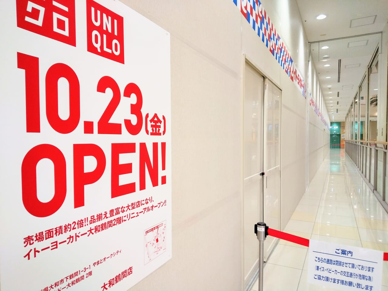 リニューアルオープン準備中のイトーヨーカドー大和鶴間店のユニクロ