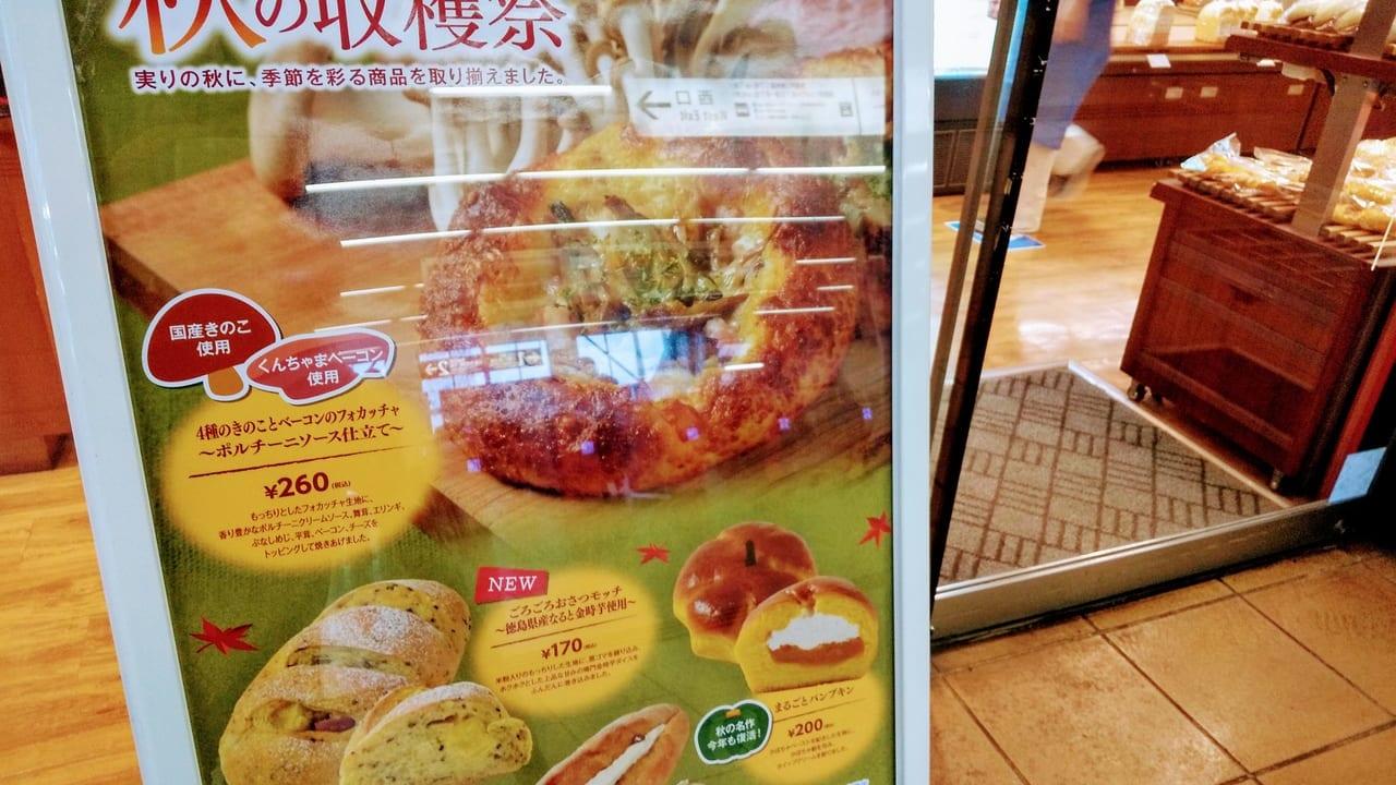 秋の収穫祭シリーズの味覚が登場したHOKUOベーカリー