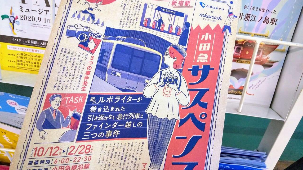 小田急沿線の駅構内に置かれている小田急サスペンス劇場の冊子