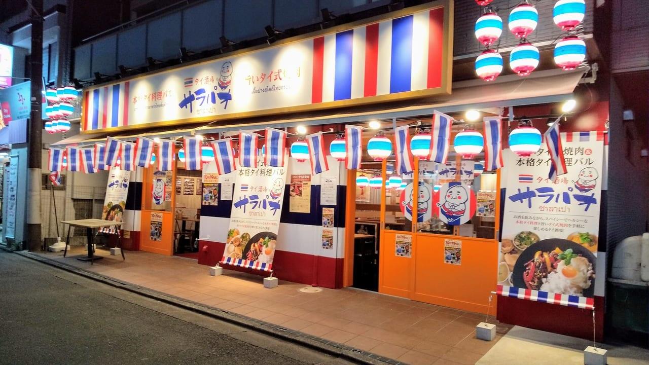 鶴間駅前にオープンしたタイ酒場サラパオ