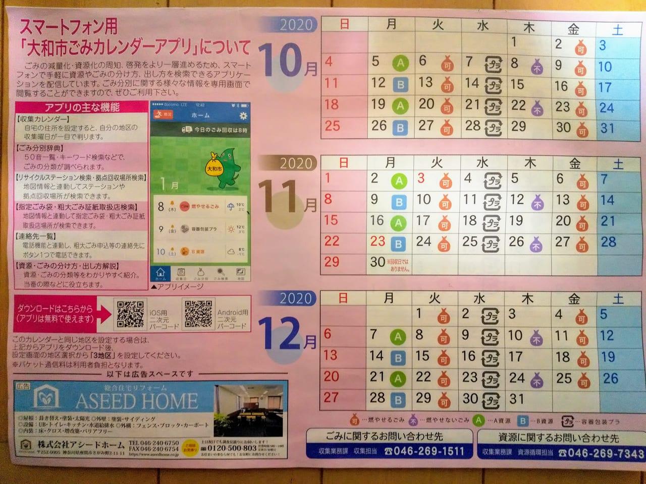 川口 市 ゴミ カレンダー 2020
